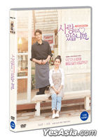 Are We In Love? (DVD) (First Press Limited Edition) (Korea Version)