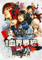 Stage Blood Blockade Battlefront Beat Goes On (DVD) (Japan Version)