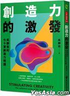 Chuang Zao Li De Ji Fa : Wu Jing Ji De Qi Shi Tang Chuang Zao Li Duan Jiang