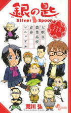 Gin no Saji -Silver Spoon Official Guide Book