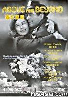 Above And Beyond (1952) (DVD) (Hong Kong Version)