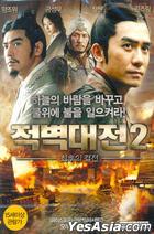 赤壁 - 決戰天下 (DVD) (兩碟裝) (韓國版)
