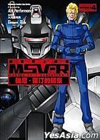 Mobile Suit Gundam MSV-R - Qiang Ni Lai Ting De Gui Lai (Vol.4)