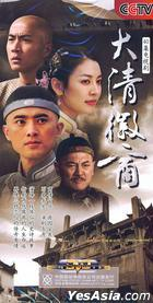 Da Qing Hui Shang (DVD) (End) (China Version)
