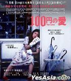 100 Yen Love (2015) (VCD) (Hong Kong Version)