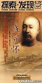 Sheng Xuan Huai (DVD) (China Version)