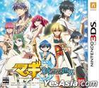 Magi 新世界 (3DS) (日本版)