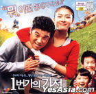 Miracle On 1st Street (VCD) (Korea Version)