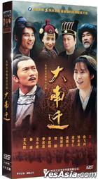 Da Nan Qian (H-DVD) (End) (China Version)
