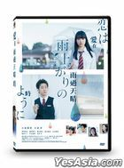 After The Rain The Movie (2018) (DVD) (Taiwan Version)