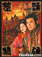 楚汉骄雄 (DVD) (第一辑) (待续) (中英文字幕) (TVB剧集)