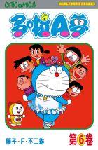 Doraemon (Vol.6)(50th Anniversary Edition)