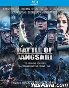 Battle of Jangsari (2019) (Blu-ray) (Hong Kong Version)