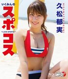 IKUMIN NO SPOCOS `I LOVE SPORTS!` (Japan Version)