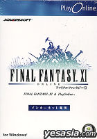 FINAL FANTASY XI ONLINE PC GAME (日本版)