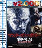 Two Evil Eyes (Blu-ray + DVD) (HD New Master) (Premium Price Edition) (Japan Version)