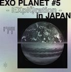 EXO PLANET #5 - EXplOration - in JAPAN (First Press Limited Edition) (Japan Version)
