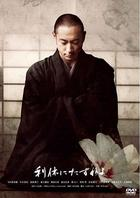 Ask This of Rikyu (DVD) (Collector's Edition) (First Press Limited Edition)(Japan Version)