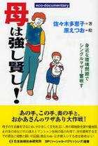 haha wa tsuyoshi kashikoshi mijika na kankiyou mondai de shinguru maza  funsen su eko dokiyumentari  ECODOCUMENTARY so shiy...