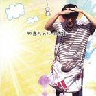 Chie-Chan no Seisho (Japan Version)