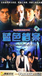 Lan Se Dang An (H-DVD) (End) (China Version)