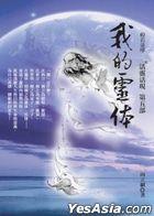 Wo De Ling体 : Huo Ling Huo Xian Di Wu Bu