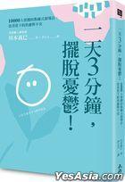 Yi Tian3 Fen Zhong , Bai Tuo You Yu ! :10000 Ren Shi Jian De Jiao Lian Shi Ling Dao Fa , Gai Shan Dang Xia De Jiao Lu Yu Bu An