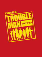 Trouble Man DVD Box (DVD) (日本版)