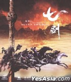 Seven Swords (2005) (VCD) (Hong Kong Version)