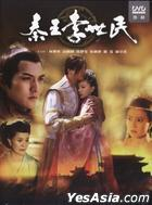The Cin Emperor Lee Shin-Min (DVD) (Part II) (End) (Taiwan Version)