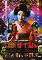 Robo Geisha (DVD) (Japan Version)