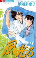 Kaze Hikaru 34