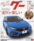 Goo (Chugoku Edition) 03157-06 2021