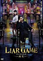 Liar Game - 再生 (DVD) (Standard Edition) (日本版)