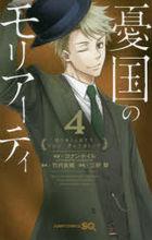 Yuukoku no Moriarty 4