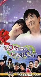 Lang Man Xiang Zuo Hun Yin Xiang You (H-DVD) (End) (China Version)
