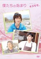 Boku Tachi No Hajimari Making of 'Kizumomo' (Making) (DVD) (Japan Version)