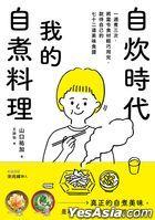 Zi Chui Shi Dai , Wo De Zi Zhu Liao Li : Yi Zhou Zhu San Ci , Jiang Dang Ling Shi Cai Qing Qiao Yong Wan , Kuan Dai Zi Ji De Qi Shi Er Dao Mei Wei Shi Pu .