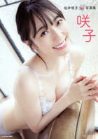Matsui Sakiko 1st Photobook 'Sakiko'