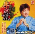 Xiang Ni Lai Bai Nian (Malaysia Version)