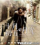 Return of The Cuckoo (2015) (VCD) (Hong Kong Version)