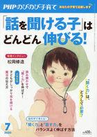 PHP Nobinobi Kosodate 07909-07 2020