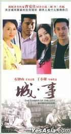 The Things Of The City (DVD) (End) (China Version)