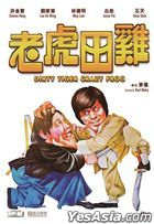 Dirty Tiger Crazy Frog (1978) (DVD) (2021 Reprint) (Hong Kong Version)