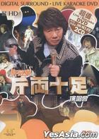 Ricky Hui Concert Karaoke (DVD + 2 Live CD)