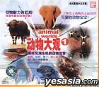 Dong Wu Da Guan1 (VCD) (China Version)