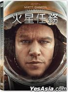 The Martian (2015) (DVD) (Hong Kong Version)