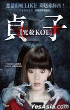 Sadako (2019) (DVD) (English Subtitled) (Hong Kong Version)