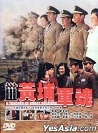 A Teacher Of Great Soldiers (DVD) (Taiwan Version)