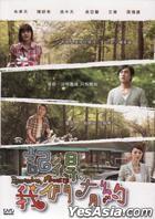記得我們有約 (DVD) (完) (台湾版)